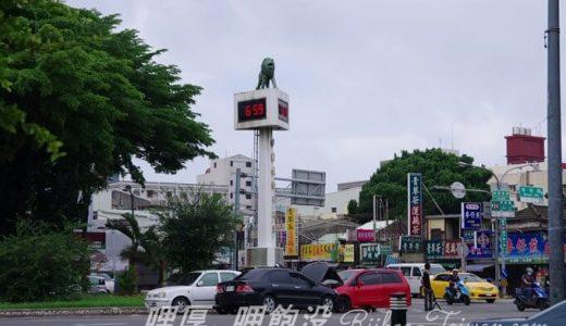 「絶品サバーヒー粥」阿堂鹹粥 ♪「牡蠣プリプリ蚵仔煎」石精臼蚵仔煎 No.5