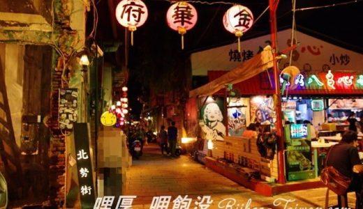 「ノスタルジック老街」神農老街☆「フォトジェニック アイス」泰成水果店 No.4