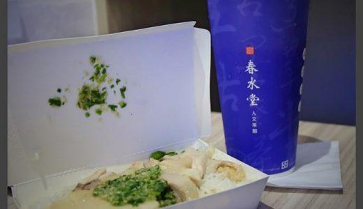 慶城海南雞飯 春水堂 冰讚 No.19