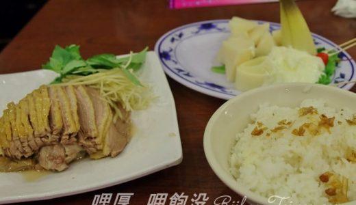 「激ウマ!ガチョウ肉に感動!!」 21號鵝肉海鮮 No.23