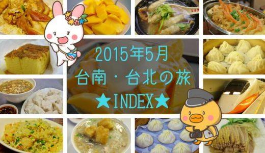 2015年5月 台南・台北の旅 ★INDEX★