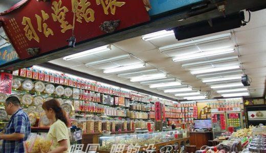 「迪化街でお気に入りをお買い物 その1」懐結堂☆家成行 No.5