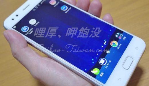 台湾で購入「ZenFone 4 ZE554KL」レビュー