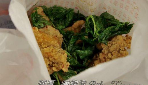 「魅惑の台湾小吃(*˘︶˘*).。.:*♡鹽酥雞」台湾塩酥鶏 No.17