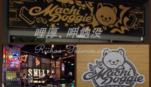 「★甘辛MIX☆胸キュンお洒落カフェ」Machi Doggie Fashion & Coffee No.22