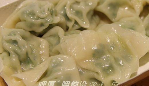 「トゥルントゥル~ンな水餃子」鴻記水餃牛肉麺 No.18