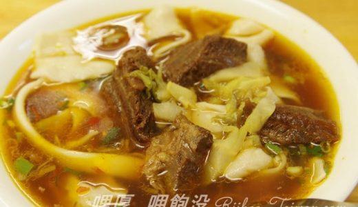 【老山東牛肉家常麺 】最高に美味しい~★ホロホロお肉とモチモチ麺 No.20