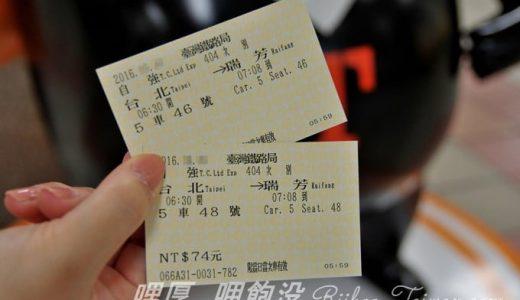 「台鉄に乗って(=^・・^=)にゃんこ村に行ってみよ~①」台北→瑞芳 No.27