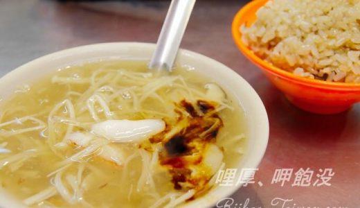 「基隆廟口夜市で絶対に食べて欲しい!! 旨味たっぷり蟹スープ」 十攤 螃蟹羹油飯 No.37