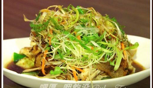「特製山東燒鶏が美味しすぎて大興奮!!」 犁園湯包館 No.39