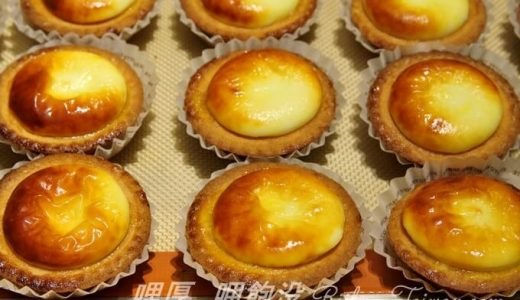 「台湾で大人気☆サクトロ焼き立てチーズタルト」BAKE CHEESE TART No.40