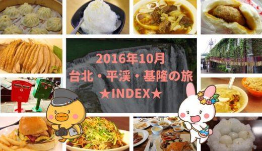 【2016年10月 台北・平渓線・基隆の旅】 INDEX