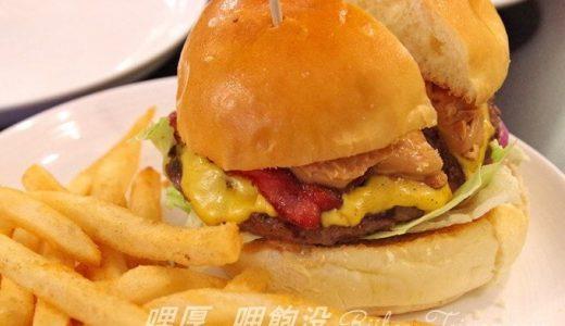 「コスパ高いバーガーショップはオーナーの人柄が最高♪」 AWESOME BURGER (澳森漢堡) No.50