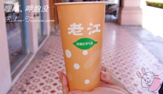 「高雄っ子に大人気☆超有名老舗店のミルクティー」【老江紅茶牛奶】No.8
