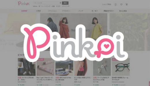 「台湾行きたい病の処方箋★アジア最大級デザイナーズマーケット」【Pinkoi(ピンコイ)】