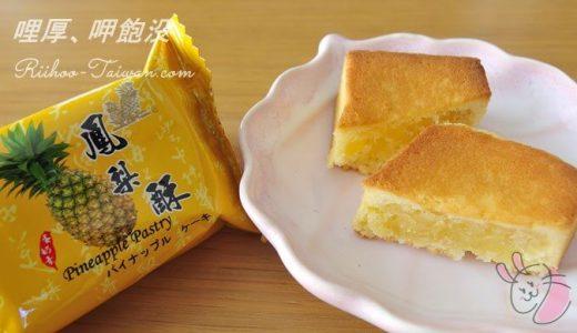 「板橋で一番人気のパイナップルケーキ」【小潘蛋糕坊】No.10