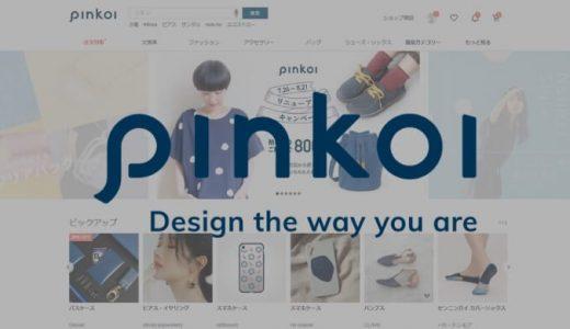 pinkoi ピンコイのホームページ