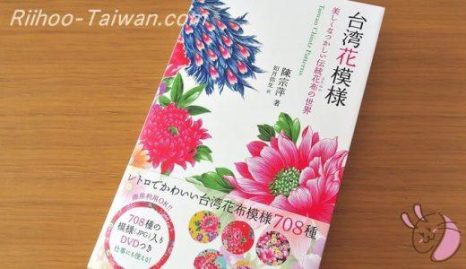 【台湾本】