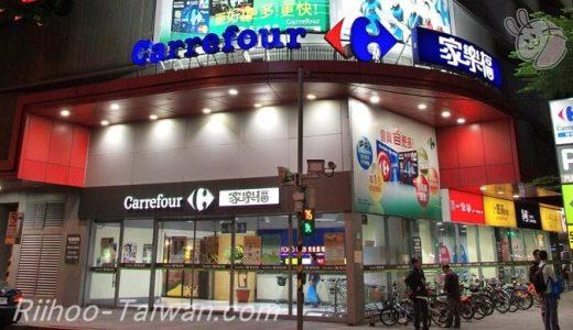 「家電からお土産まで★何でもそろう大型スーパー」 家楽福(重慶店) No.17