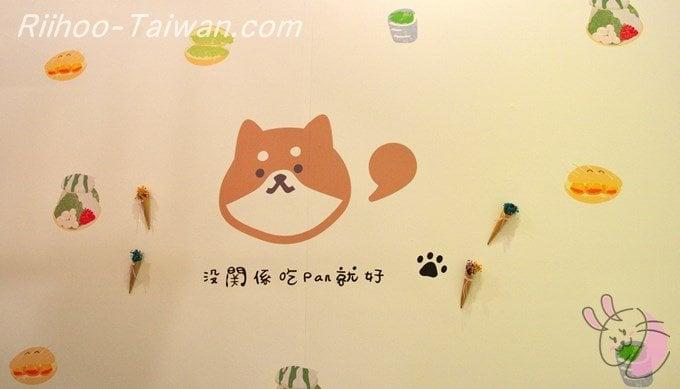 抹抹柴Mozamoza-店内壁に描かれたかわいい柴犬