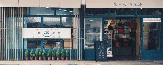 一帆布包の店舗