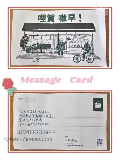一帆布包-同封されていたメッセージカード