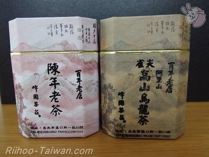峰圃茶荘-購入した二種類の茶葉、雀尖阿里山高山烏龍茶と銀峰陳年老茶