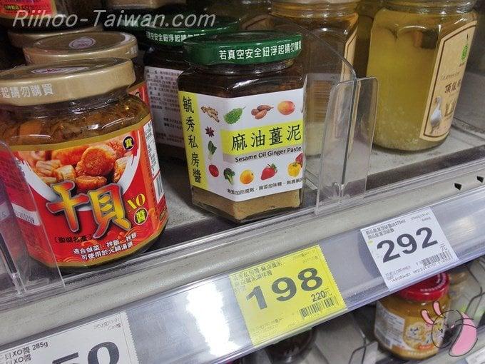 家楽福カルフール(重慶店)で販売されていた黒ゴマ生姜ソース(麻油薑泥)