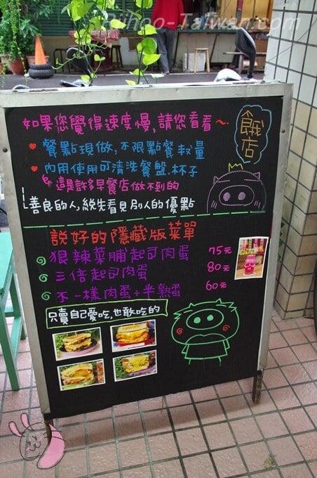 餓店碳烤吐司-店前の裏メニュー等が書かれた看板