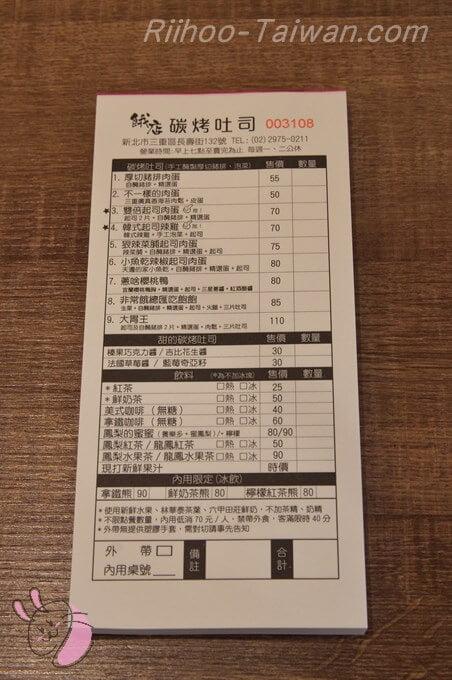餓店碳烤吐司-メニュー