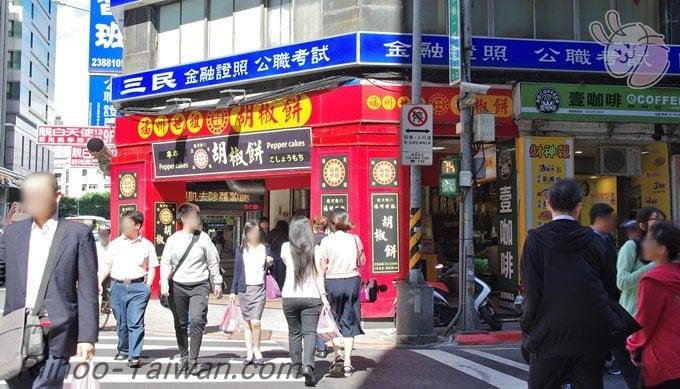 福州世祖胡椒餅の外観