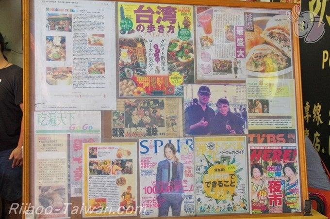 福州世祖胡椒餅が取り上げられたメディアの写真