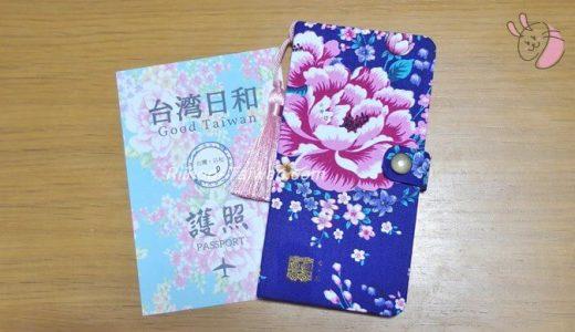 「台湾花布の素敵なスマホケースをオーダーメイド」【台湾・日和 Good Taiwan】