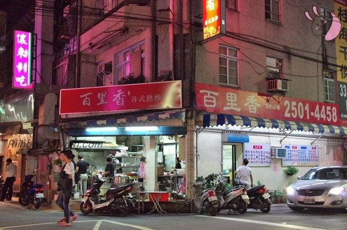 百里香小吃熱炒-店正面