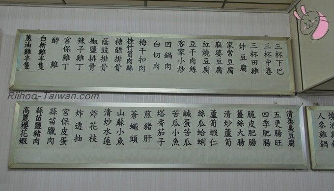 百里香小吃熱炒-壁メニュー1