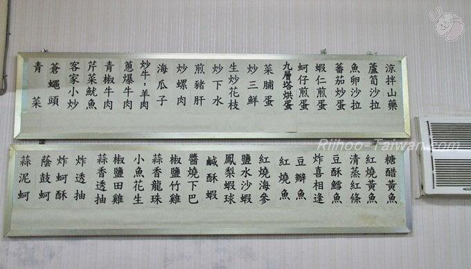 百里香小吃熱炒-壁メニュー2