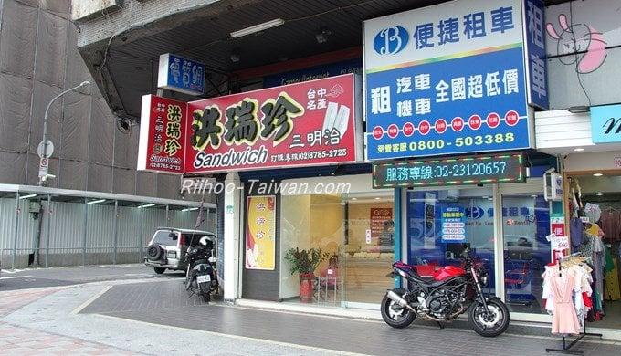 洪瑞珍 台北駅前店