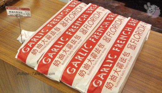 「我が家お気に入りのガーリックフランスパン」【福利麺包(FLORIDA BAKERY)】No.50
