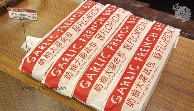 福利麺包(FLORIDA BAKERY) ガーリックフランスパン
