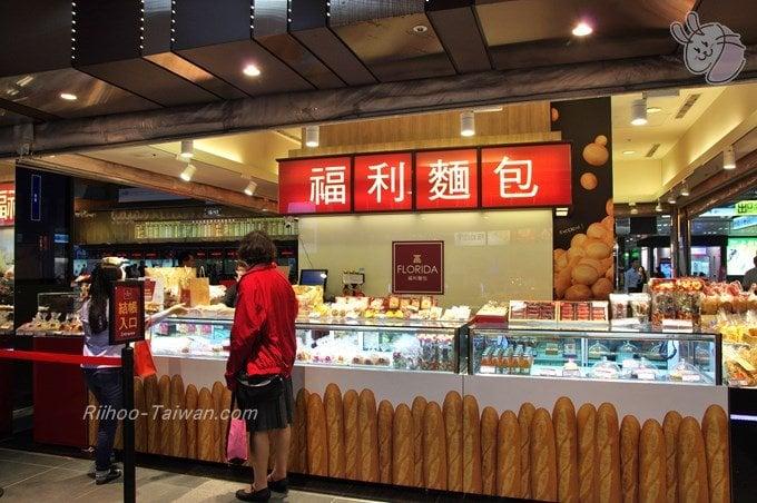 福利麺包(FLORIDA BAKERY)  台北駅店(微風店)