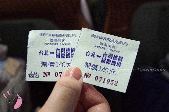 桃園空港行きバスチケット