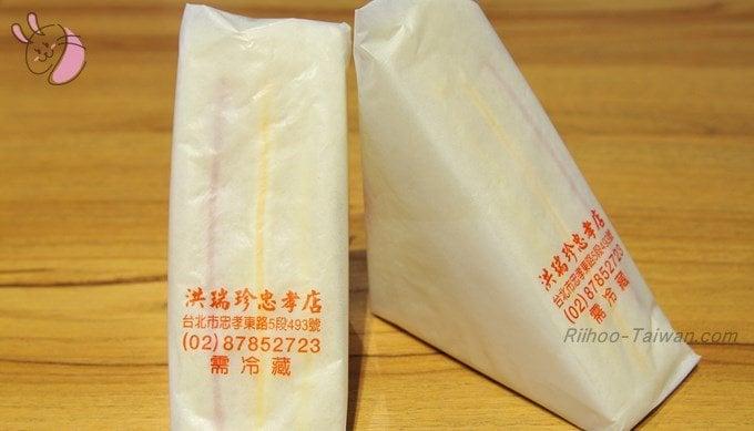 洪瑞珍のサンドイッチ 三明治