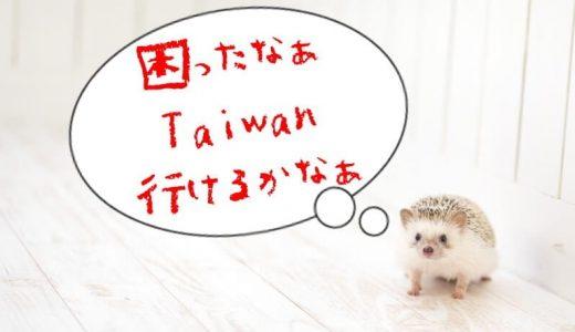 「2018年6月」【台北☆食べっぱなしの旅スタートできるのか!?】No.1