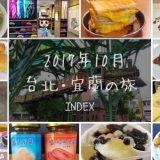 2017年10月台北・宜蘭の旅-INDEX