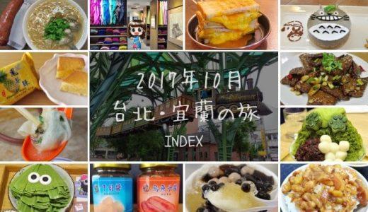 【2017年10月 台北・宜蘭の旅】 INDEX