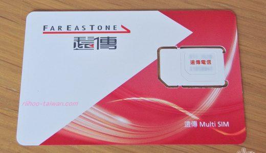 台湾プリペイドSIMカード FAREASTONE遠傳電信 表側