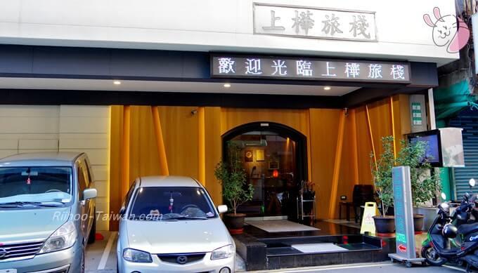 グッドライフホテル(上樺旅棧) 玄関