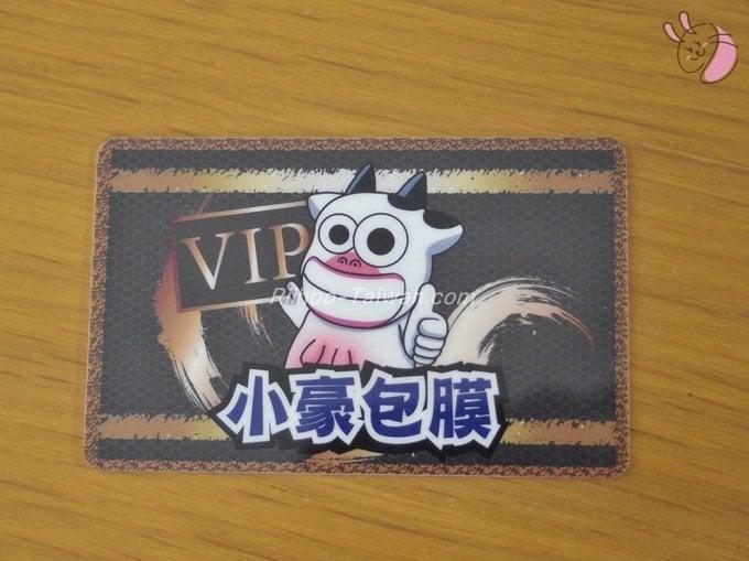 小豪包膜-台北光華店 VIPカード