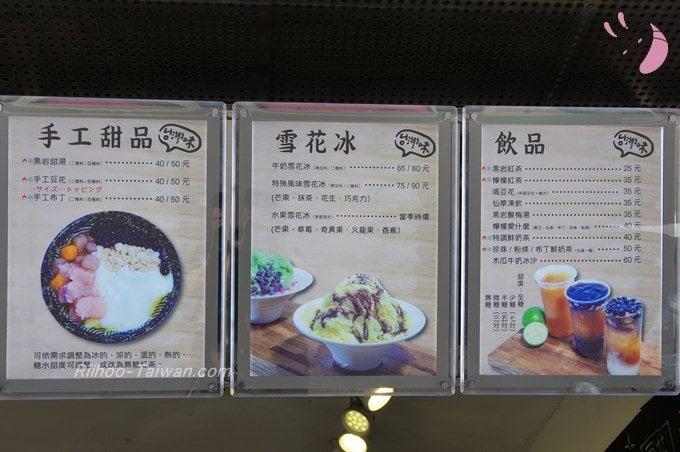 黑岩黑砂糖刨冰(黒岩古早味黒砂糖剉氷) 店頭メニュー