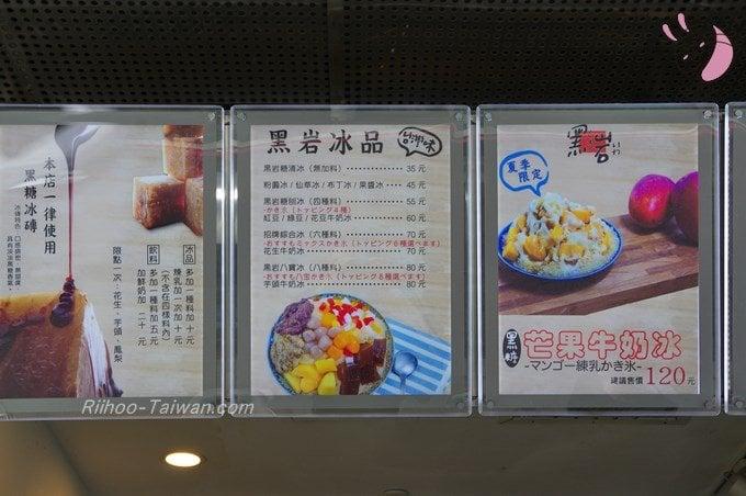 黑岩黑砂糖刨冰(黒岩古早味黒砂糖剉氷) 店頭メニュー2